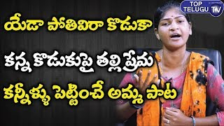 ఎక్కడ ఉన్నావు రా కొడకా..Folk Song By Folk Singer Padma | Telangana Folk Songs | Palle Patalu Telugu