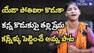 ఎక్కడ ఉన్నావు రా కొడకా..Folk Song By Folk Singer Padma | Telangana Folk Songs | Palle Patalu Telugu