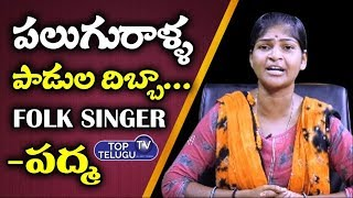 పలుగు రాళ్ళ పాడుల దిబ్బ Song By Telangana Folk Singer Padma | Palle Patalu Telugu | Folk Songs