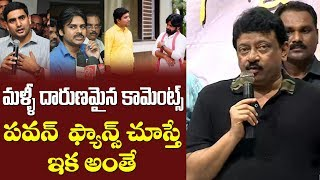 RGV Latest Comments on Pawan Kalyan | Kamma Rajyamlo Kadapa Reddlu |Top Telugu TV