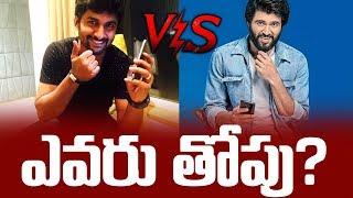 Viajay Devarakonda VS Actor Nani | Film Career | Hits And Flops | Tollywood | Top Telugu TV