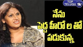 Actress Sirisha About Star Hero's Misguide With Her | BS Talk Show | Tollywood Films | Top Telugu TV