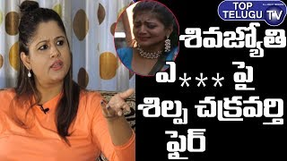 Anchor Shilpa Chakravarthy About Shiva Jyothi | Bigg Boss Telugu 3 |14th week Elimination | Star Maa