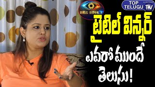 Anchor Shilpa Chakravarthy On Bigg Boss 3 Telugu Tittle Winner |14th Week Elimination | Top TeluguTV