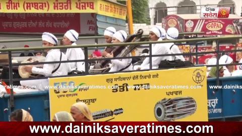 550th Gurpurab: Rabab के संगीत से सजा Nagar Kirtan पहुंचा Gurdwara Ber Sahib