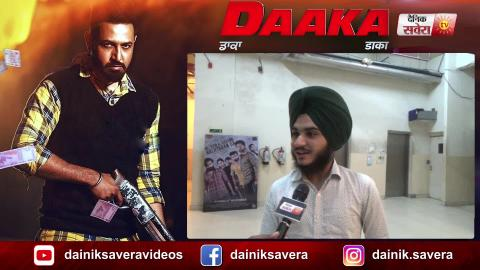 Daaka | Public Review | Ludhiana | Gippy Grewal  | Zareen Khan | Rana Ranbir | Shehnaz Gill | Dainik Savera