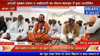 आपसी मुहब्बत एकता व भाईचारगी का प्रोग्राम हुआ आयोजित, एक ही मंच पर दिखे कई धर्मों के धर्म गुरू