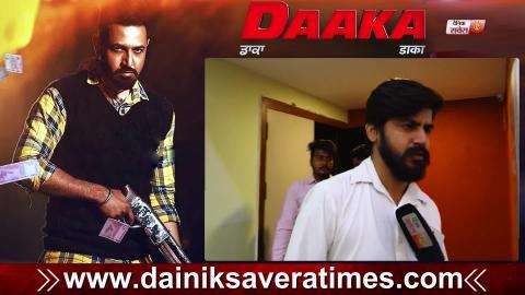 Daaka | Public Review | Bathinda | Gippy Grewal  | Zareen Khan | Rana Ranbir | Shehnaz Gill | Dainik Savera