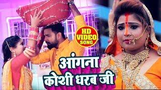 HD VIdeo - आंगना कोशी भरब जी - Sweta Tiwari - Angna Kosi Bharab Jee - Chath Geet 2019