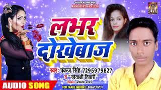 पंकज सिंह और स्वेताशी तिवारी  का भोजपुरी का सबसे धमाकेदार लोकगीत - Labhar Dhokebazzz - Bhojpuri Song
