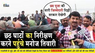 Chhath 'छठ' पूजा के लिए घाटों का निरीक्षण करने पहुंचे बीजेपी सांसद Manoj Tiwari