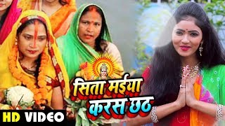 Chath #Video #Song - Duja Ujjwal - Chath Geet - सिता मईया करस छठ - Bhojpuri Chath Song 2019