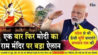 मोदी का अयोध्या में राम मंदिर को लेकर बड़ा ऐलान- पटेल से भी ऊँची बनेगी राम मंदिर