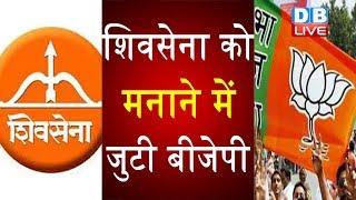 Shivsena को मनाने में जुटी BJP | Shivsena को केंद्र में मंत्री पद का ऑफर !#DBLIBE