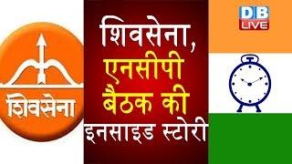 Shivsena -NCP में क्या पक रही है खिचड़ी ?  बैठक के बाद Shivsena के बदले तेवर |#DBLIVE