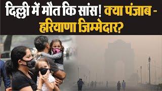 दिल्ली में जारी हुई हेल्थ इमरजेंसी, बढ़ते प्रदूषण के लिए कौन जिम्मेदार?