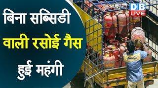बिना सब्सिडी वाली रसोई गैस हुई महंगी | LPG cylinder price hiked for third month today | #DBLIVE
