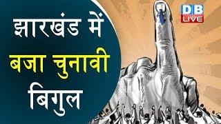 Jharkhand में बजा चुनावी बिगुल | चुनाव आयोग ने किया तारीखों का ऐलान |#DBLIVE