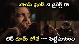 బాయ్ ఫ్రెండ్ ని డైరెక్ట్ గా బెడ్ రూమ్ లోనే **** పెట్టేసుకుంది || Latest Telugu Movie Scenes