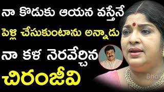నా కొడుకు ఆయన వస్తేనే పెళ్లి చేసుకుంటాను అన్నాడు నా కళ నెరవేర్చిన చిరంజీవి || Bhavani HD Movies