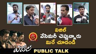 Whistle Movie Public Talk || Whistle Movie Public Response || Bigil Public Talk || Bhavani HD Movies