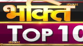 Bhakti Top 10 || 01 November 2019 || Dharm And Adhyatma News ||
