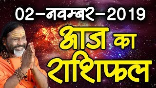 Gurumantra 02  November  2019 - Today Horoscope - Success Key - Paramhans Daati Maharaj