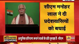53 साल का हुआ #HARYANA , #CM ने प्रदेशवासियों को दिया ये संदेश