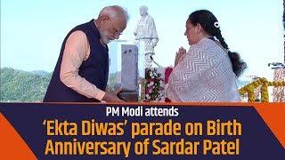 PM Modi attends Ekta Diwas parade on Birth Anniversary of Sardar Patel in Kevadia, Gujarat | PMO