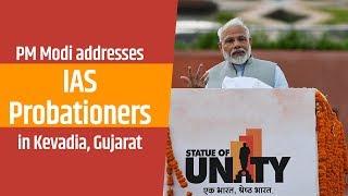 PM Modi addresses IAS Probationers in Kevadia, Gujarat | PMO