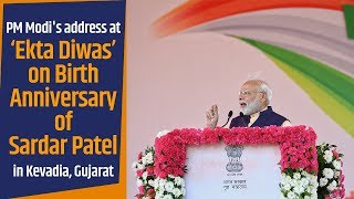 PM Modi's address at 'Ekta Diwas' on Birth Anniversary of Sardar Patel in Kevadia, Gujarat | PMO