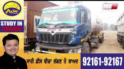Sardulgarh में रसोई गैस वाली गाड़ी से टकरा हुई व्यक्ति की मौत.