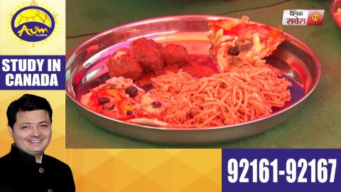 550th Guru Purab: Sultanpur Lodhi में छकाया जा रहा Pizza और Burger वाला लंगर