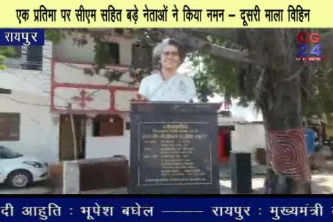 इंदिरा गाँधी की प्रतिमा का हो रहा अपमान