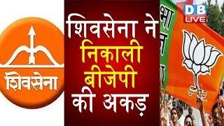 Shivsena ने निकाली BJP की अकड़ | Devendra Fadnavis के मंत्री पर भड़की Shivsena |#DBLIVE