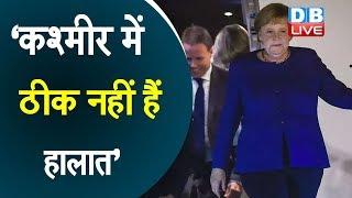 'कश्मीर में ठीक नहीं हैं हालात' |German Chancellor Angela Merkel expressed concern over Valley issue