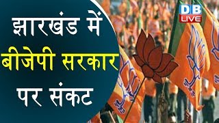 Jharkhand Election | झारखंड में BJP सरकार पर संकट | Jharkhand assembly election is not easy for BJP