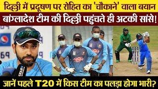 Delhi में प्रदूषण पर Rohit Sharma का चौकाने वाला बयान...मैच से पहले बांग्लादेश टीम की अटकी सांसें!