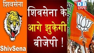 Shivsena के आगे झुकेगी BJP! | maharashtra election | Devendra Fadnavis | #DBLIVE