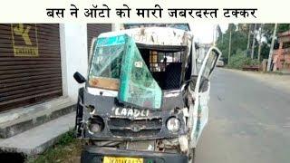 तेज रफ्तार बस ने ऑटो को मारी जबरदस्त टक्कर, हादसे में 9 मजदूर घायल