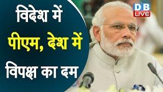 विदेश में PM, देश में विपक्ष का दम   Priyanka Gandhi  ने RCEP को लेकर घेरा  #DBLIVE