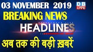 Top 10 News | Headlines, खबरें जो बनेंगी सुर्खियां | Modi news, india news, election2019 |#DBLIVE