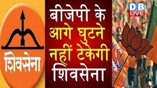 BJP के आगे घुटने नहीं टेकेगी Shivsena | सामना में Shivsena ने BJP को घेरा |#DBLIVE
