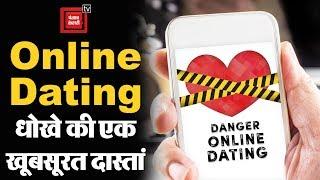 कहीं ऑनलाइन प्यार ढूंढने के चक्कर में पड़ ना जाए लेने के देने