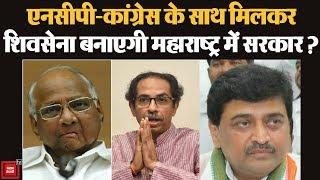 शिवसेना-बीजेपी में मनमुटाव बरक़रार, क्या कांग्रेस बना लेगी सरकार ?