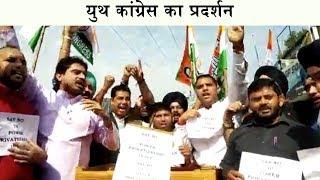 जम्मू में युथ कांग्रेस का प्रदर्शन, बिजली विभाग के निजीकरण के खिलाफ बुलंद की आवाज