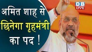 Amit Shah से छिनेगा गृहमंत्री का पद ! | B. S. Yediyurappa | Karnataka latest news | #DBLIVE