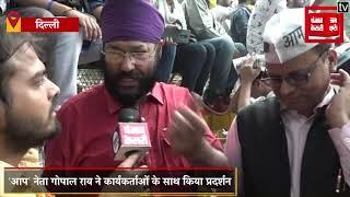 पंजाब सरकार के खिलाफ AAP का प्रदर्शन