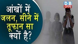 Delhi Pollution Updates | प्रदूषण से दिल्ली-NCR बेहाल | Delhi Air Pollution | delhi pollution 2019