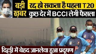 बड़ी ख़बर: पहले T20 पर प्रदूषण का साया, रद्द हो सकता है मैच, कुछ देर में BCCI लेगी फैसला
